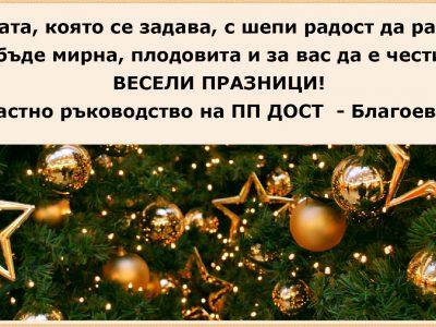 Областното ръководство на ПП ДОСТ – Благоевград желае на всички мирна и плодовита Нова година