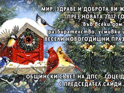 ДПС – Гоце Делчев пожелава на всички весели новогодишни празници