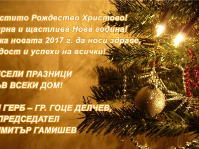 ПП ГЕРБ – ГОЦЕ ДЕЛЧЕВ: Желаем Весели празници във всеки дом