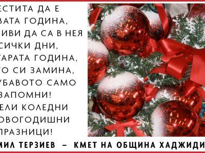 Кметът Людмил Терзиев Ви пожелава весели Коледни и Новогодишни празници