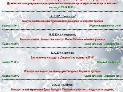 С празнично запалване на светлините на елхата започват коледните празници в Гоце Делчев