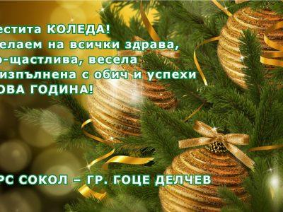 "ЛРС ""СОКОЛ"" – ГОЦЕ ДЕЛЧЕВ: ЧЕСТИТА КОЛЕДА И ЩАСТЛИВА НОВА ГОДИНА!"