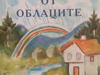 Илия Милев от Гърмен ще представи новата си книга в Гоце Делчев