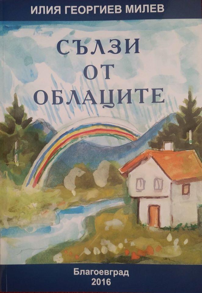 milev-kniga
