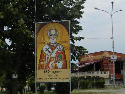 В село Мосомище са готови за Никулден