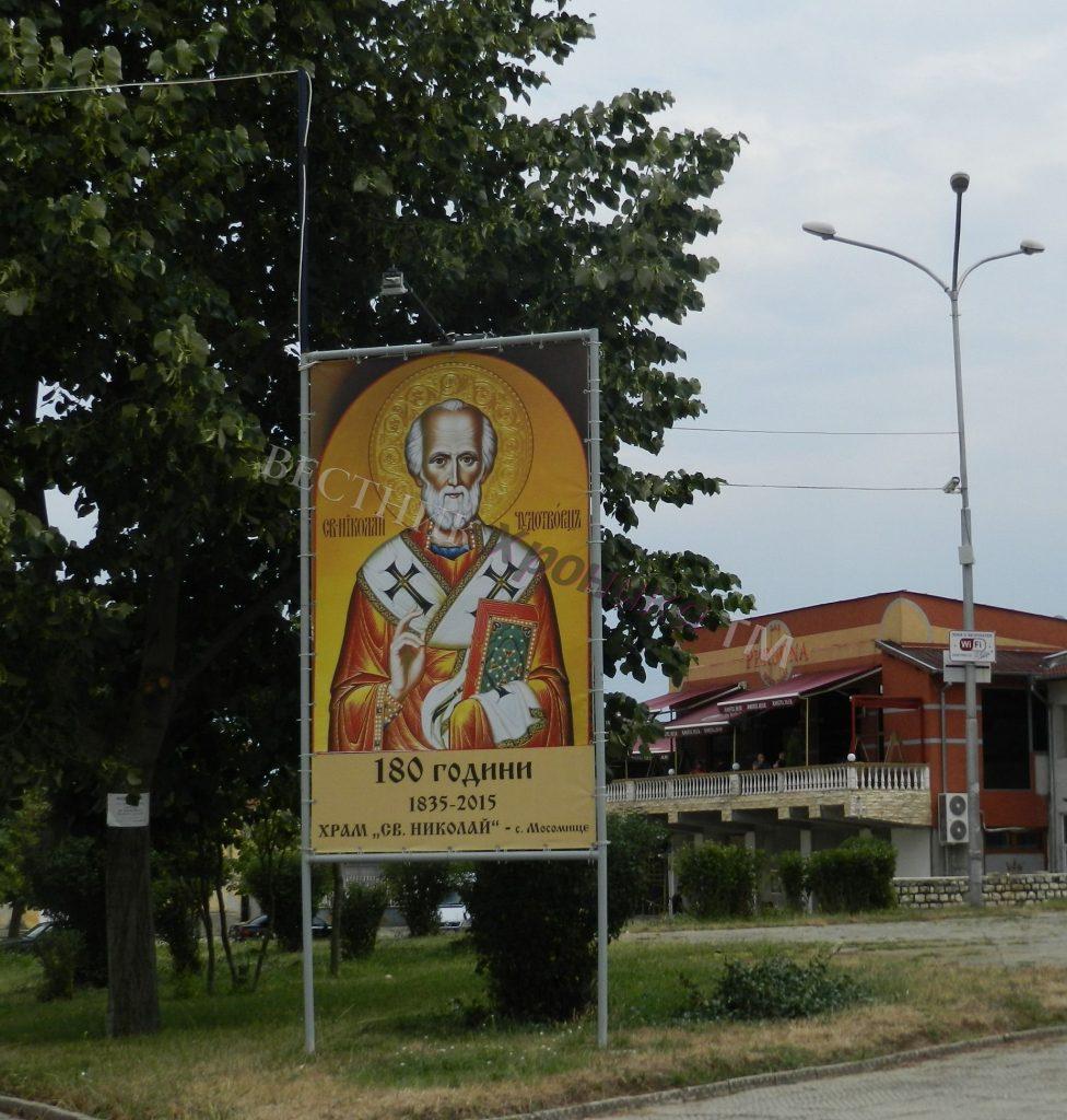 mosomiste-centre