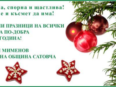 Кметът Арбен Мименов: Мирна, спорна и щастлива Нова година!