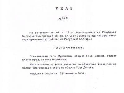 Президентът се съобрази с желанието на жителите на село Мосомище