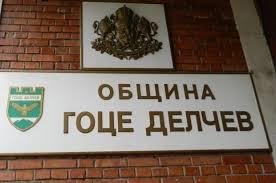 Определиха колко месечно ще получават кметовете в община Гоце Делчев