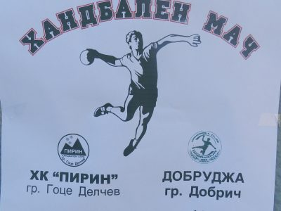 В неделя неврокопските хандбалисти ще са домакини на решаващ мач за Купата на България