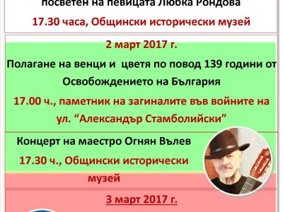 Тридневна празнична програма за Трети март в град Гоце Делчев