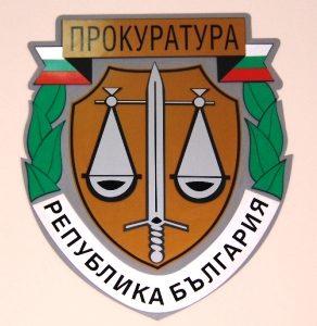 Районната прокуратура в Гоце Делчев пое случая с пребитото момче
