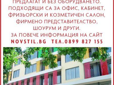 Продават се или се отдават под наем помещения в центъра на Гоце Делчев