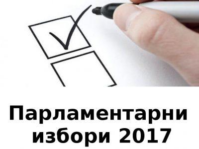 Ако искате да гласувате с преференции – вижте имената на кандидатите за депутати