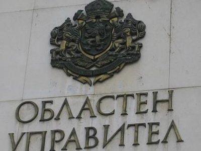 Министерският съвет назначи 14 нови областни управители, освобождавайки досегашните