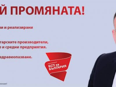 """Тома Томов и Богдан Боцев откриват предизборната кампания на """"БСП за България"""" в Гоце Делчев"""