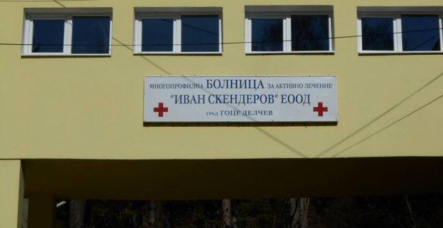 Конкурс за нов управител на болницата в Гоце Делчев ще се проведе през месец май