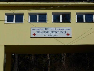 Допълнително финансиране ще получи от държавата болницата в Гоце Делчев