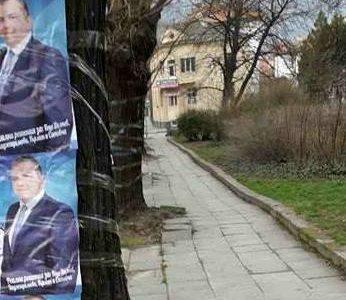 Младежите от БСП – Гоце Делчев се обявиха против плакатната война