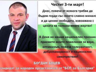 Богдан Боцев: Да бъдем горди със своето минало и да ценим свободата – ЧЕСТИТ 3 МАРТ!
