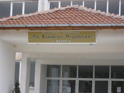 Учители и родители настояват училището в с. Дебрен да стане до 10 клас