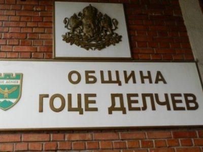 Днес заседават общинските съветници в Гоце Делчев