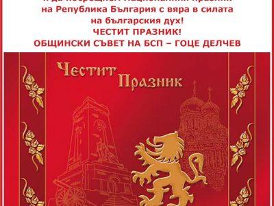 Общински съвет на БСП – Гоце Делчев: Трети март е свята дата! Честит празник!