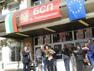 Корнелия Нинова в Хаджидимово: Ние не сме втора ръка в ЕС
