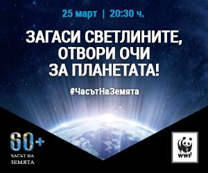 """И Гоце Делчев се присъединява към """"Часът на земята"""""""