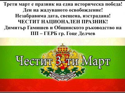Димитър Гамишев: ЧЕСТИТ НАЦИОНАЛЕН ПРАЗНИК!