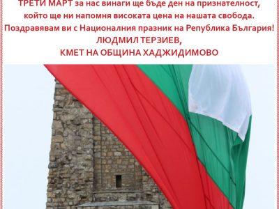 Кметът на община Хаджидимово Людмил Терзиев: ТРЕТИ МАРТ за нас винаги ще бъде ден на признателност