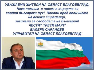 Областният управител Валери Сарандев: Нека помним и носим в сърцата си гордия български дух