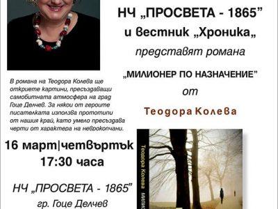 """Романът """"Милионер по назначение"""" ще бъде представен в Гоце Делчев, може би ще разпознаете някой от героите"""