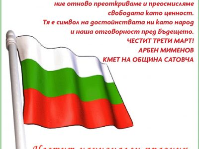 Кметът на община Сатовча Арбен Мименов: Днес отново преосмисляме свободата като ценност