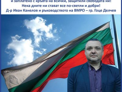 Д-р Иван Канелов: ЧЕСТИТ ТРЕТИ МАРТ, БЪЛГАРИ!
