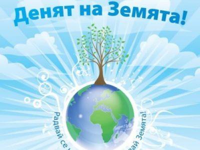 Колопоход в Гоце Делчев за Международния ден на Земята