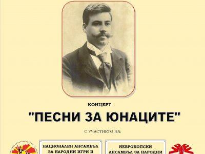 Навършват се 114 години от гибелта на Гоце Делчев