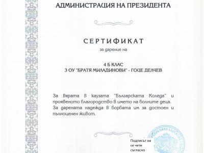 Децата от Трето основно училище в Гоце Делчев получиха писмо от президента Румен Радев и сертификат за участието си в Българската Коледа