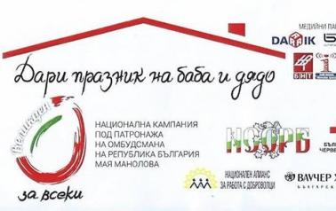 Дарение от ЮЗДП за пенсионерите в Благоевград