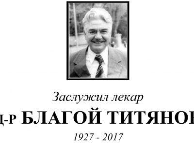 Почина д-р Благой Титянов