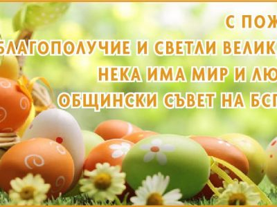 Общински съвет на БСП – гр. Гоце Делчев: Нека има мир и любов в сърцата ни