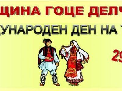 17 състава от цялата страна и Македония ще участват в Международния ден на танца в гр. Гоце Делчев