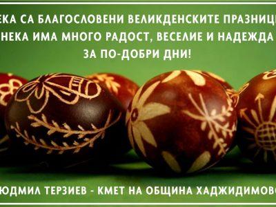 Кметът на Хаджидимово Людмил Терзиев: Нека са благословени Великденските празници