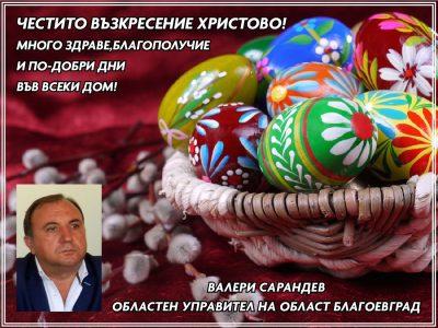 Областен управител Валери Сарандев: Много здраве, благополучие и по-добри дни във всеки дом