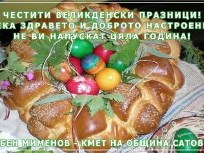 Кметът на Сатовча Арбен Мименов: ЧЕСТИТИ ВЕЛИКДЕНСКИ ПРАЗНИЦИ