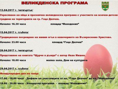Празнична програма за ВЕЛИКДЕН в гр. Гоце Делчев