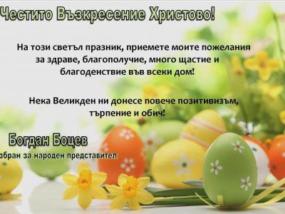 Богдан Боцев: Нека Великден ни донесе повече позитивизъм, търпение и обич