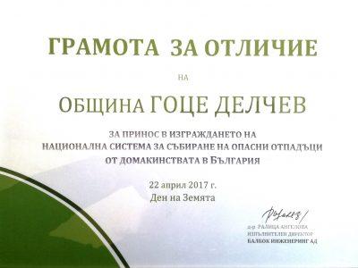 Грамота за Община Гоце Делчев заради събиране на опасните отпадъци от домакинствата