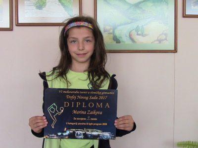 Още награди и победи и след патронния празник на Трето ОУ в град Гоце Делчев