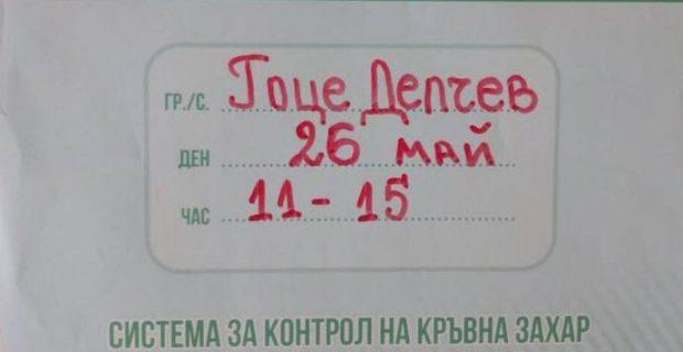 "Сдружение ""Гоцеделчевци"" организира безплатен скрининг за контрол на кръвната захар"